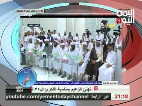 اليمن اليوم 24 8 2016