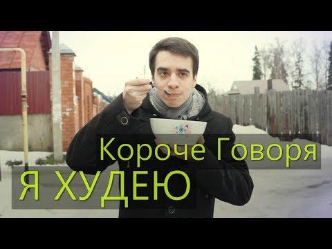 КОРОЧЕ ГОВОРЯ, Я ХУДЕЮ (видео)