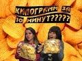Съели КИЛОГРАММ чипсов?!! ВЫЗОВ ПРИНЯТ