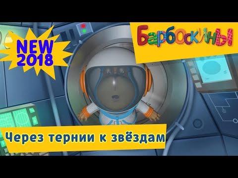Через тернии к звёздам 💥 Барбоскины 🚀 Новая 184 серия ко Дню Космонавтики (видео)