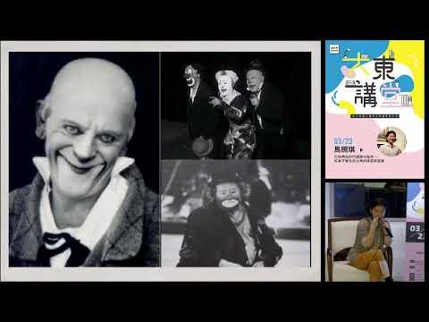 20190323高雄市立圖書館大東講堂— 馬照琪「紅鼻子醫生在台灣的緣起與發展」—影音紀錄
