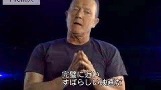 映画『ターミネーター2 3D』ロバート・パトリック インタビュー映像