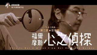 《福爾摩斯・心之偵探》即將造訪台北國家戲劇院!