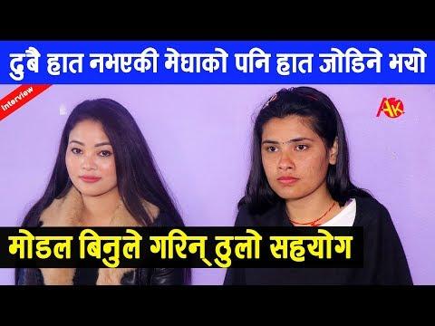 (खुसीको खबरः मेघााको पनि हात जोडिदै, मोडल बिनुले गरिन् यति ठुलो सहयोग || Binu Shakya Help to Megha - Duration: 20 minutes.)