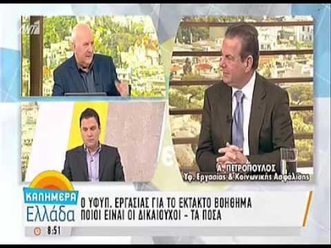 Α.Πετρόπουλος : Αφορολόγητο το βοήθημα στους συνταξιούχους