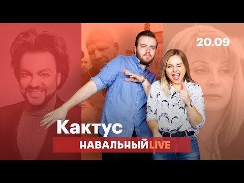 🌵 Непослушный депутат, праведный ЦИК и секс как божий дар (видео)