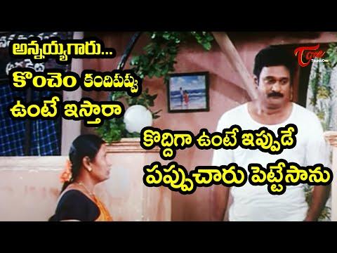 Krishna Bhagavan Comedy Scenes | Telugu Comedy Videos | NavvulaTV