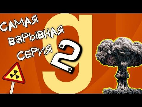 Обзор аддонов Gmod - Самая взрывная серия 2 (#12)