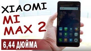Xiaomi Mi Max 2 64 Gb.  Большой фаблет.  Обзор и впечатления
