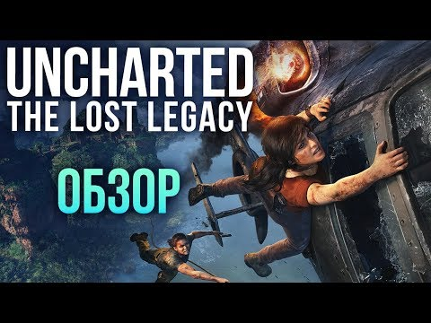 Uncharted: The Lost Legacy - Почти 5-ая часть! (Обзор/Reivew)