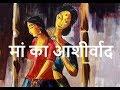 प्रेरणा कथा 1040: मां का आशीर्वाद 1040: Maa Ka Ashirwaad