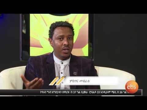Ebs Sport - Ethiopian Premier League Highlights and News