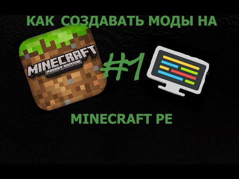 Все для Minecraft PE 1.0.0, 0.17.0