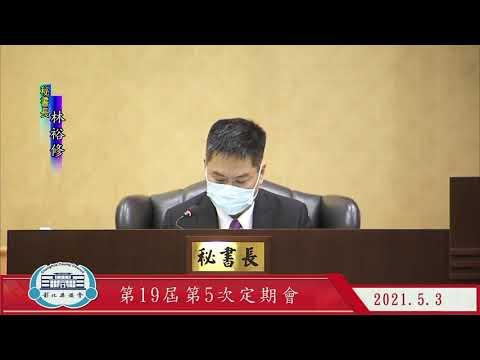 1100503彰化縣議會第19屆第5次定期會(另開Youtube視窗)