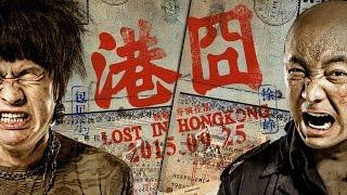 Lost In Hong Kong 港囧 Official UK Trailer HD - Chopflix