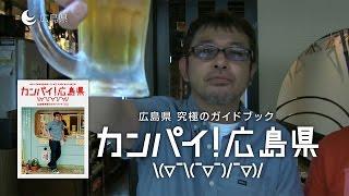 【広島】奥田民生の広島ガイド