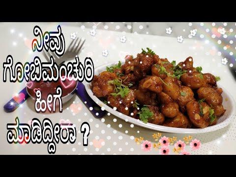 Restaurant Style Gobi Manchurian recipe/Special & Easy & Crispy Gobi Manchurian/Testy Gobi Manchury