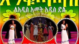 ETHIOPIAN  NEW YEAR 2007 መልካም አዲስ ዓመት