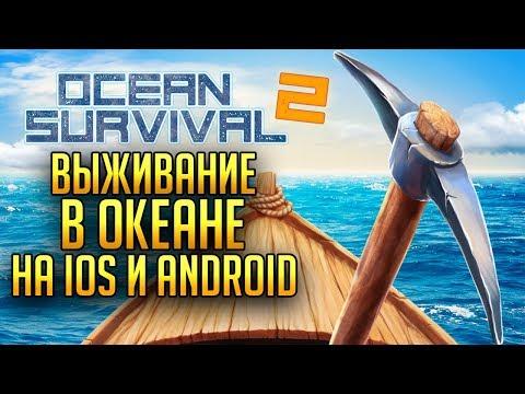 ВЫЖИВАНИЕ В ОКЕАНЕ С АКУЛАМИ + ЛЬВЫ И КРОКОДИЛЫ НА ОСТРОВЕ! - Выживание в Океане 3D - 2