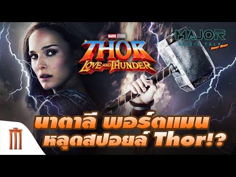 เผยเนื้อหา Thor:Love And Thunder หรือ นาตาลี พอร์ตแมน หลุดสปอยล์!? - Major Movie Talk [Short News]