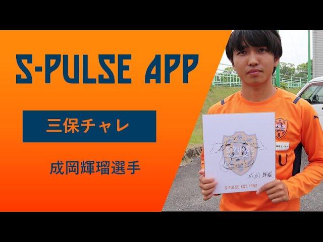 【三保チャレ】パルちゃんの絵を描いてみよう!~成岡輝瑠選手編~