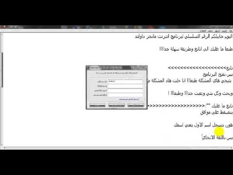 ما هو الرقم التسلسلي ل برنامج Internet Download Manager    تم الحل
