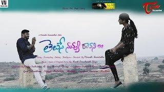 O Pilla Nee Valle Song | Gani Johnathan, Navya | Vineeth Namindla | Telugu Songs