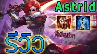 ROV Review:Astrid รีวิวนักดาบหญิง น่าซื้อไหม เก่งหรือป่าว? #Astrid #Doyser#1
