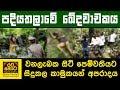Padiyathalawa Rape Case - පදියතලාවේ පෙම්වතුන් යුවළක් පෙම් සුව විඳිද්දි කාමාතුරයන් කළ අපරාධය