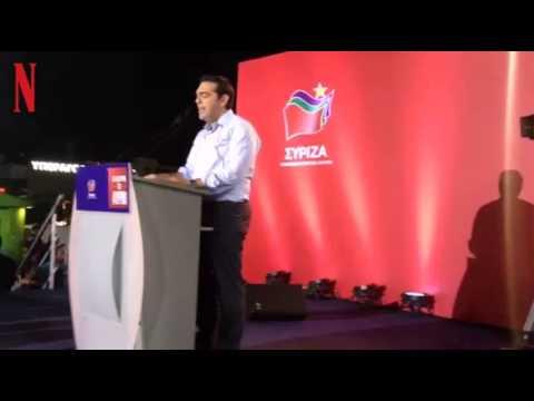 Ο Αλ. Τσίπρας στην προεκλογική συγκέντρωση στο Αιγάλεω