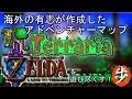 [Terraria+Zelda]ゼルダの伝説マップを遊び尽くす Part 4 [ゆっくり実況]