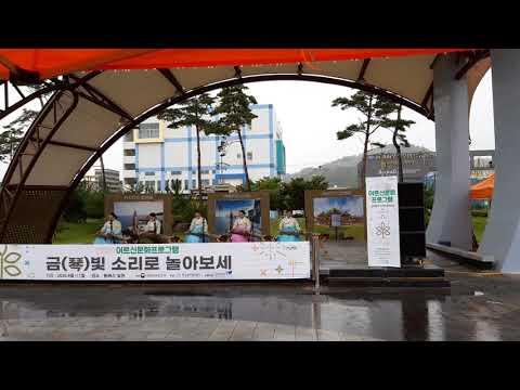 2020 문화로 청춘 동해문화원 1회차 공연