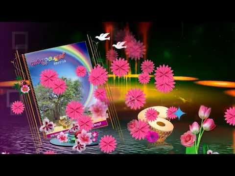 Video Varnacheppu Magazine theme song - വർണ്ണചെപ്പ് - Varnanatha Kazhchakal download in MP3, 3GP, MP4, WEBM, AVI, FLV January 2017