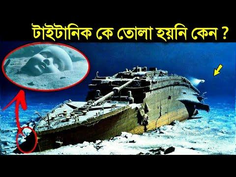 কেন টাইটানিক সমুদ্র থেকে আজও তোলা যায়নি? বিজ্ঞানীরা কী বলছে ? Why Titanic Hasn't Recovered Bangla