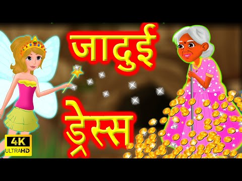 जादुई पोशाक || Magical Dress Kahani-Bedtime Cartoon Moral Stories For Children-Fairy Tales In Hindi