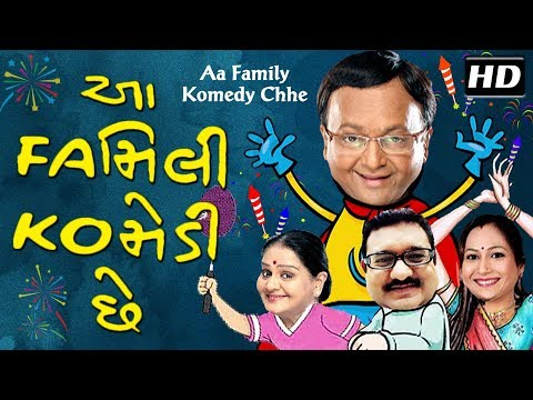 Aa Family Komedy Chhe WITH Eng subtitles   Gujarati Comedy Natak Full 2016   Sanjay Goradia   Jagesh