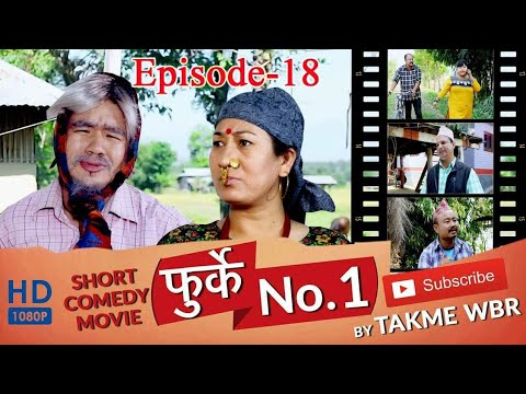 (फुर्के न:1 भाग 18  Furke No.1 Nepali Comedy Web Series WILSON Bikram Rai Aruna karki - Duration: 20 minutes.)