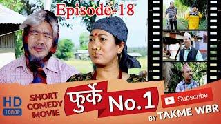 Video рЄЋрЅрЄАрЅрЄ•рЅ‡ рЄЈ:1 рЄрЄОрЄ— 18  Furke No.1 Nepali Comedy Web Series WILSON Bikram Rai Aruna karki MP3, 3GP, MP4, WEBM, AVI, FLV Januari 2019