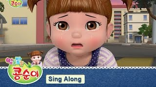 Download Lagu 콩순이 노래 배우기 8편 - 토마토가 좋아 편 (발라드 ver.) [KONGSUNI SING ALONG] Mp3
