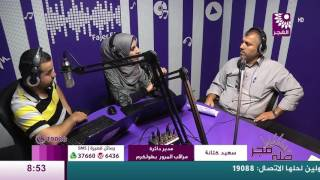 برنامج طلة فجر لقاء سعيد كتانة و عبد السلام أبو الشاكر
