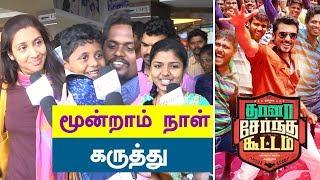 Video Thaanaa Serndha Kootam Movie Public Opinion Day - 3   Public Review   kalakkal cinema   Suriya   TSK MP3, 3GP, MP4, WEBM, AVI, FLV Januari 2018