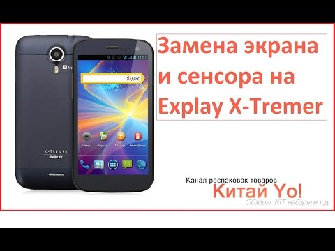 Замена тачскрина explay fresh - X-diagnostic