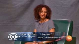ETHIOPIAN-AMERICAN AUTHOR MAAZA MENGESTE BOOK SIGNING REPORT ON EBS NEWS AND VIEWS