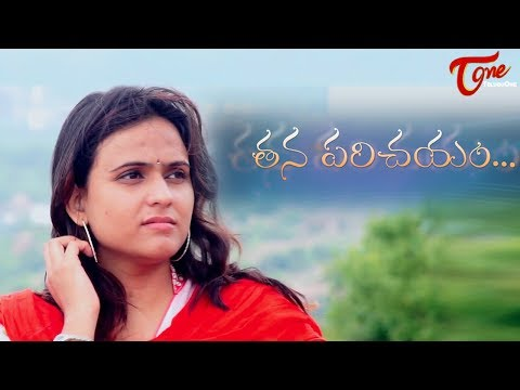 Tana Parichayam | Latest Telugu Short Film 2017 | Directed by Manoj Palleti