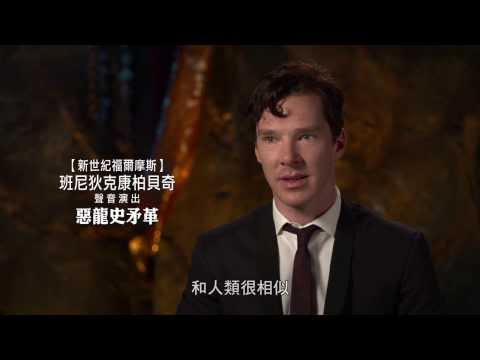 【哈比人:荒谷惡龍】班尼狄克康柏貝奇 現身介紹惡龍角色
