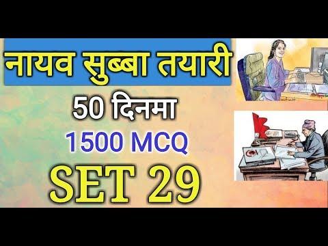 (नायव सुब्बा तयारी 50 दिनमा 1500 MCQ #29 SET 29 mixed GK static GK - Duration: 15 minutes.)