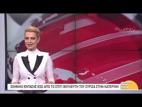 Τίτλοι Ειδήσεων ΕΡΤ3 10.00 | 25/01/2019 | ΕΡΤ
