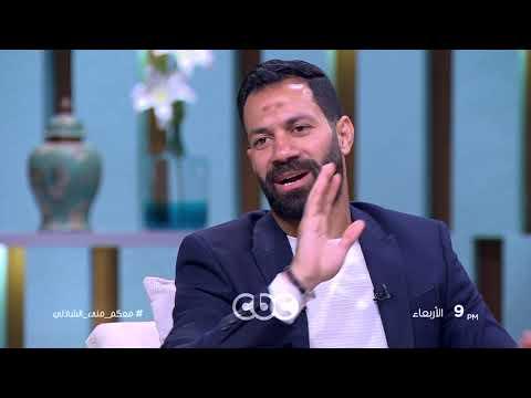 بعد إعلانه الاعتزال..حسني عبد ربه ضيف منى الشاذلي الأربعاء   في الفن