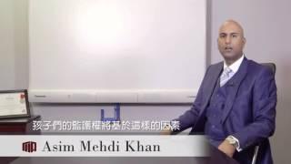 MEHDI AU LLP TV COMMERCIAL – DIVOICE - CANTONESE