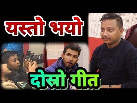 (Ashok Darjiको दोस्रो गीत आयो.. हेर्नुहोस भिडियो यस्तो Chauriko Chamro.. Bhagya, Tanka Budhathoki - Duration: 17 minutes.)